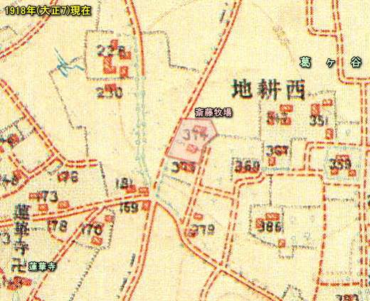 斎藤牧場1918.jpg