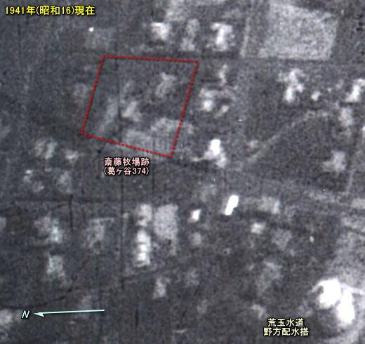 斎藤牧場1941.jpg