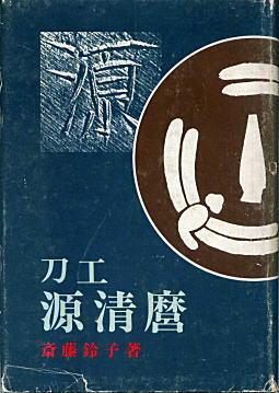 斎藤鈴子「刀工源清麿」1964.jpg