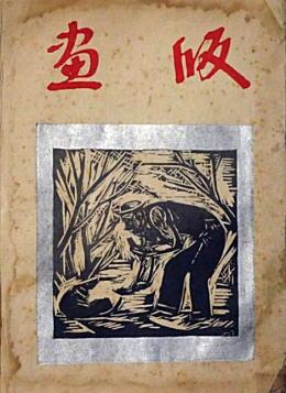 料治熊太「版画」1932.jpg