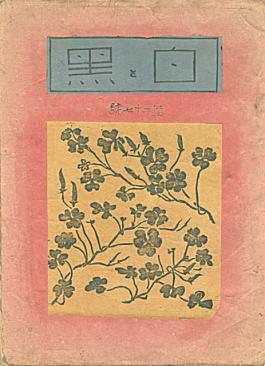 料治熊太「白と黒」27号1932.jpg