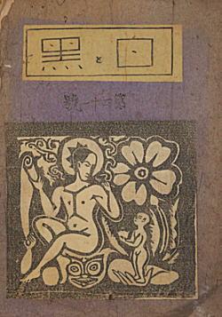 料治熊太「白と黒」41号1933.jpg