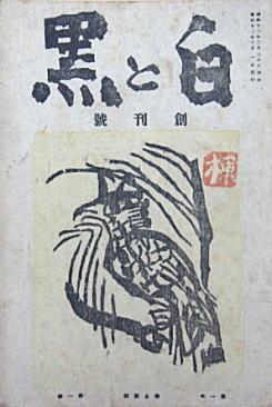 料治熊太「白と黒」創刊号1929.jpg