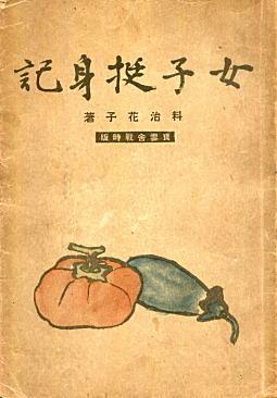 料治花子「女子挺身記」1944.jpg