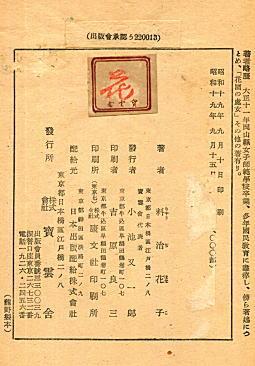 料治花子「女子挺身記」奥付.jpg