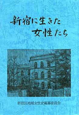 新宿に生きた女性たち1997.jpg