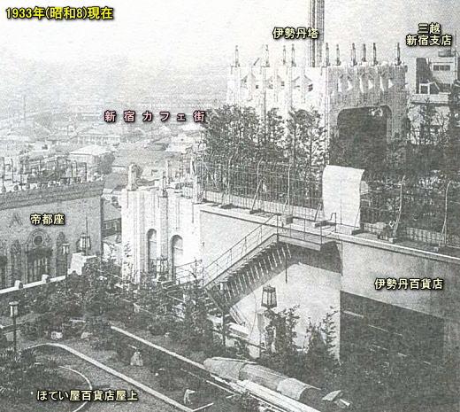 新宿カフェ街1933.jpg