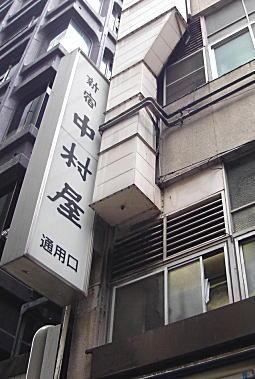 新宿中村屋裏.JPG