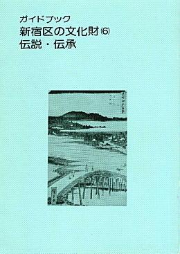 新宿区の文化財6.jpg