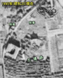 新宿角筈古墳1945.jpg