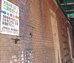 新橋ガード1.jpg