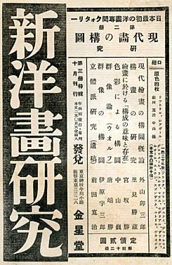 新洋画研究第2巻広告.jpg