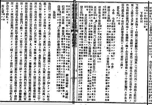 新編武蔵風土記稿巻之十二豊島郡ノ四.jpg