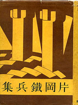 新進傑作小説全集5片岡鉄兵集(平凡社)1929.jpg