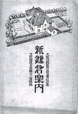 新鎌倉案内1922.jpg