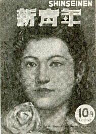 新青年194610.jpg