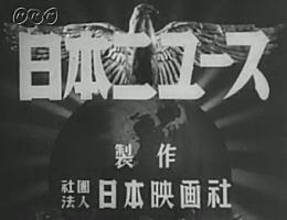 日本ニュース第133号.jpg