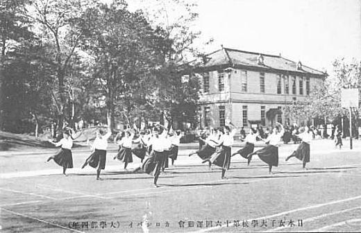 日本女子大学運動会1917.jpg