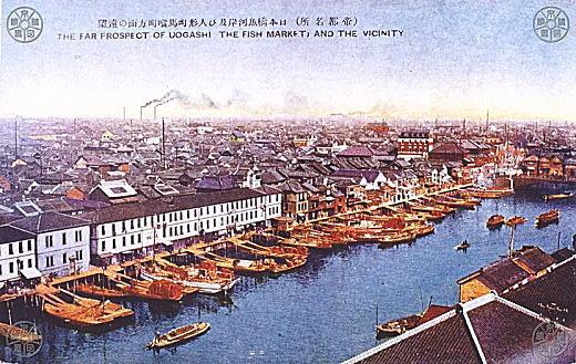 日本橋魚河岸(明治中期).jpg