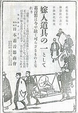 日本蓄音機商会1912.jpg