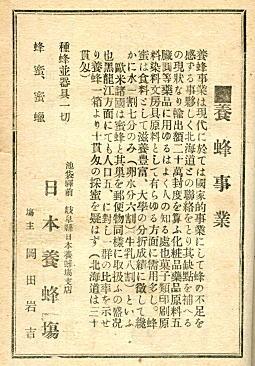 日本養蜂場広告.jpg