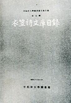 早大現代史文庫目録1963.jpg