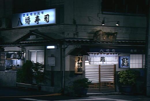 早大西門八幡寿司1991.jpg
