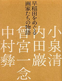 早稲田をめぐる画家たちの物語2012.jpg