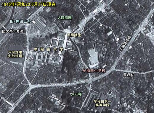 早稲田上空19450517.jpg