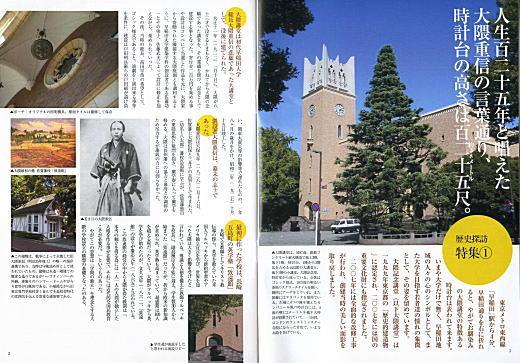 早稲田大学特集(Vol.6).jpg