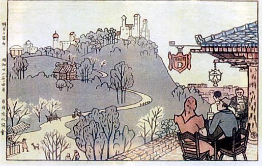 明日の目白1947.jpg
