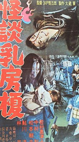 映画「怪談乳房榎」1958新東宝.jpg