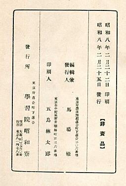 昭和4.jpg