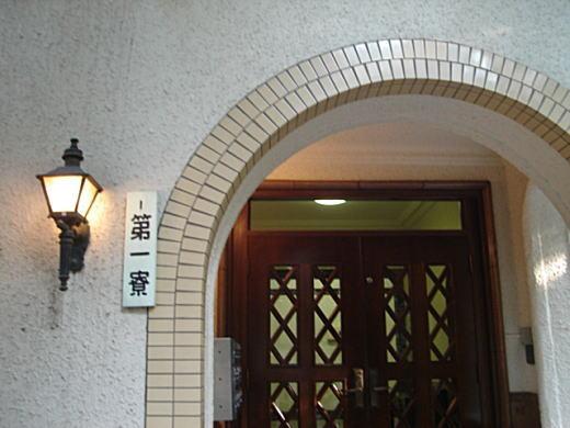 昭和寮第一寮.JPG