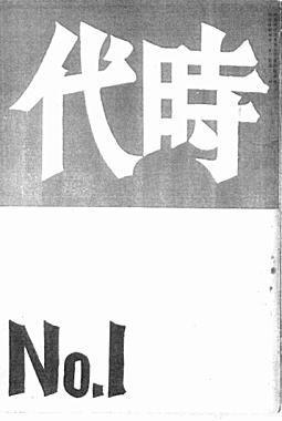 時代193504.jpg