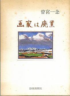 曾宮一念「画家は廃業」1992.jpg