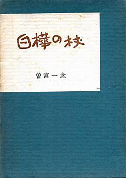 曾宮一念「白樺の杖」1972.jpg
