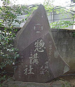 月三惣講社石碑.jpg