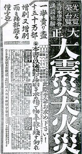 朝日19240116.jpg