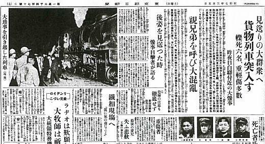 朝日新聞19370305.JPG