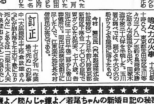 朝日新聞19560419.jpg