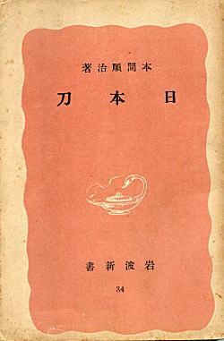 本間順治「日本刀」1939.jpg