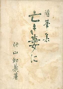 村山知義「亡き妻に」1947.jpg