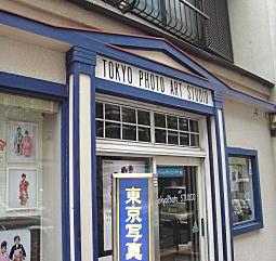 東京写真工芸社.jpg