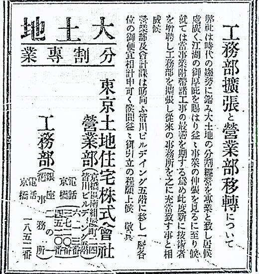 東京土地住宅広告19220518.jpg