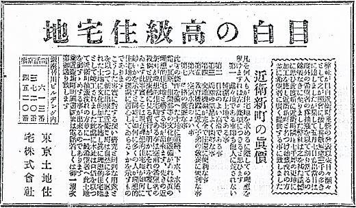 東京土地住宅広告19220617.jpg
