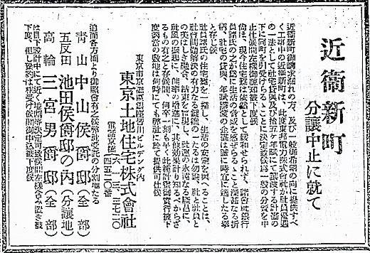 東京土地住宅広告19220729.jpg