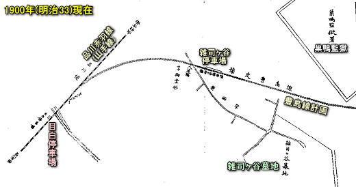 東京市区改正委員会目白停車場1900.jpg