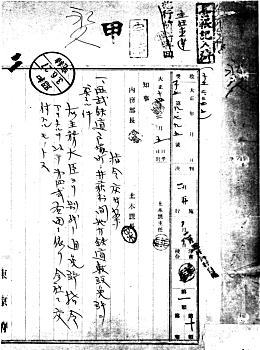 東京府指令交付票1925.jpg