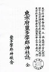 東京府豊多摩群神社誌1917.jpg